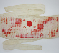 Japanese Senninari - 1000 Stitch Belt
