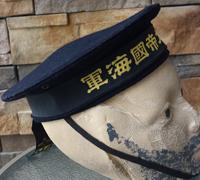 Japanese Navy seaman's Cap