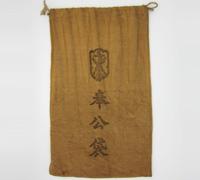 Japanese Comfort Bag