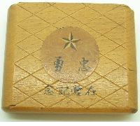 Imperial Japanese Cigarette Case