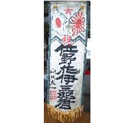 "Japanese ""Going Off to War"" Banner"