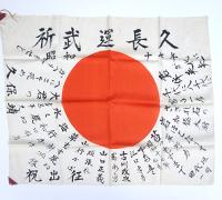 Japanese Good Luck Flag w translation