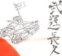 Japanese Light Tank Battle Flag