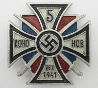 5th Don Cossack Cavalry Regiment Badge