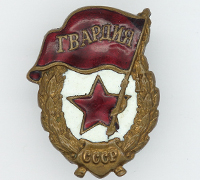 Russian Guards Badge