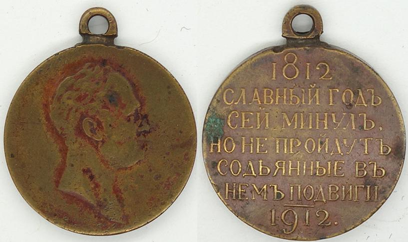 Patriotic War of 1812 Centennial Medal